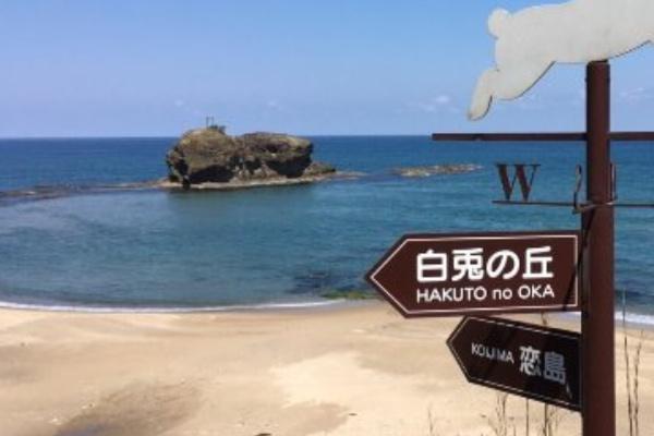 白兎海岸と淤岐ノ島