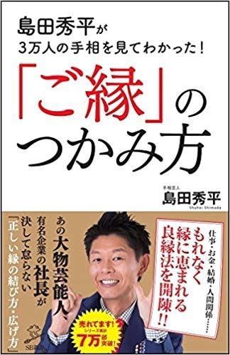 島田秀平の本