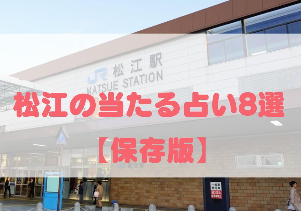 松江当たる占い