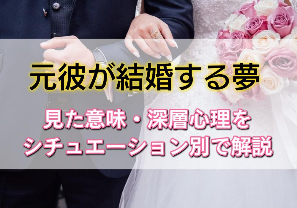 夢元彼結婚