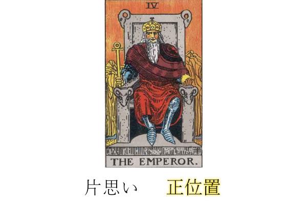 皇帝片思い正位置
