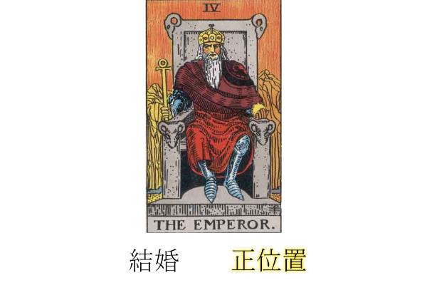 皇帝結婚正位置