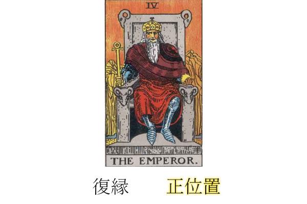 皇帝復縁正位置