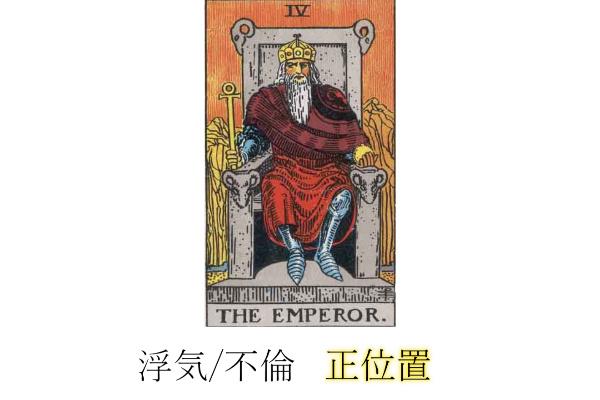 皇帝浮気・不倫正位置