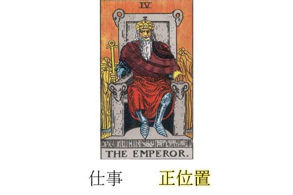 皇帝仕事正位置