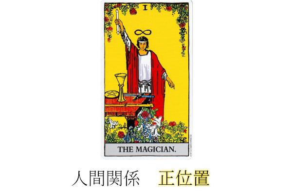 タロットカード魔術師人間関係正位置