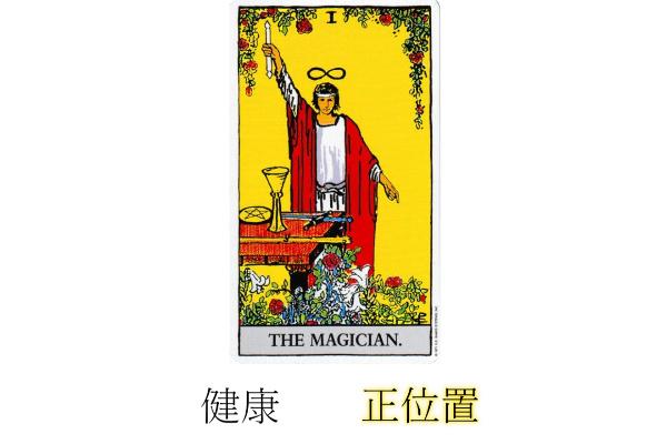 タロットカード魔術師健康正位置