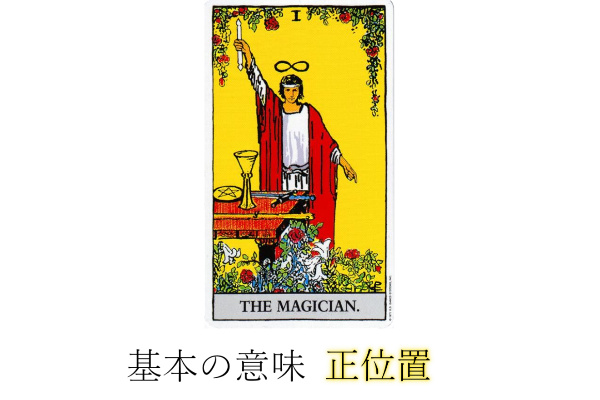 タロットカード魔術師正位置基本意味