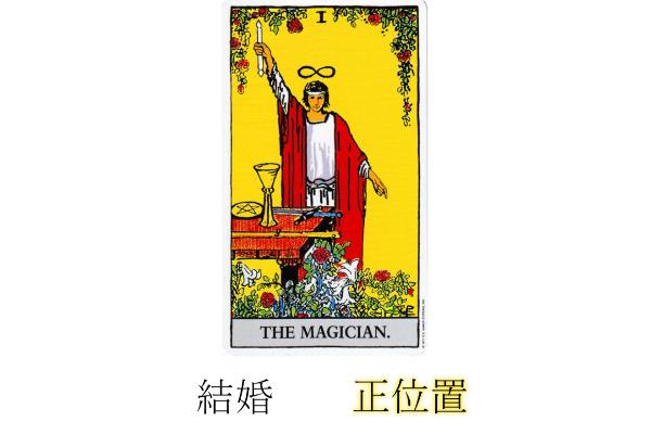 タロットカード魔術師結婚正位置