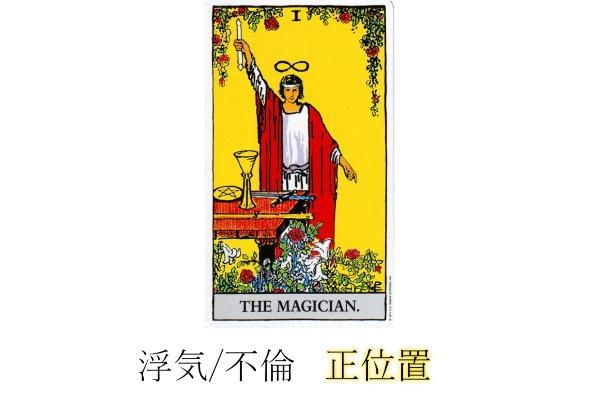 タロットカード魔術師浮気・不倫正位置