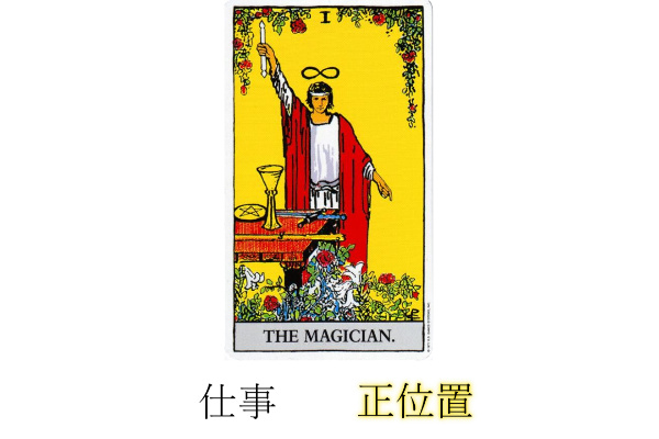 タロットカード魔術師仕事正位置