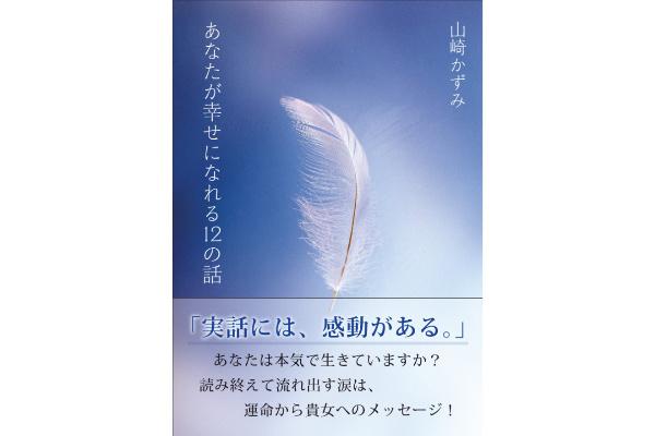 「霊視カウンセリング」山崎かずみ先生