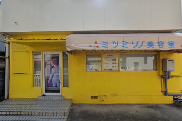 ミツミゾ美容室