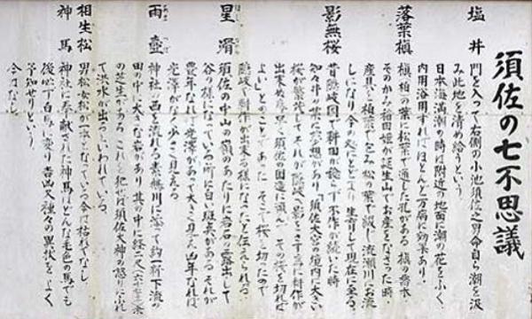 須佐の七不思議