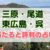 三原・尾道・東広島・呉の当たると評判の占い店・占い師