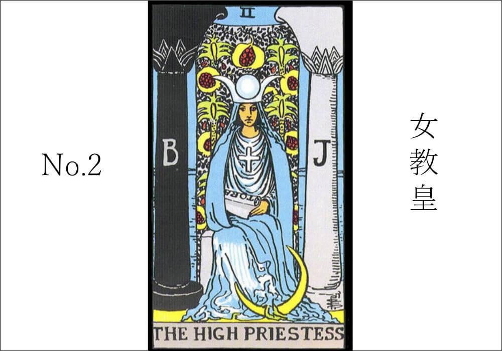 タロットカード女教皇