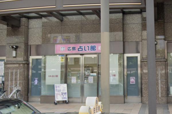 広島占い館