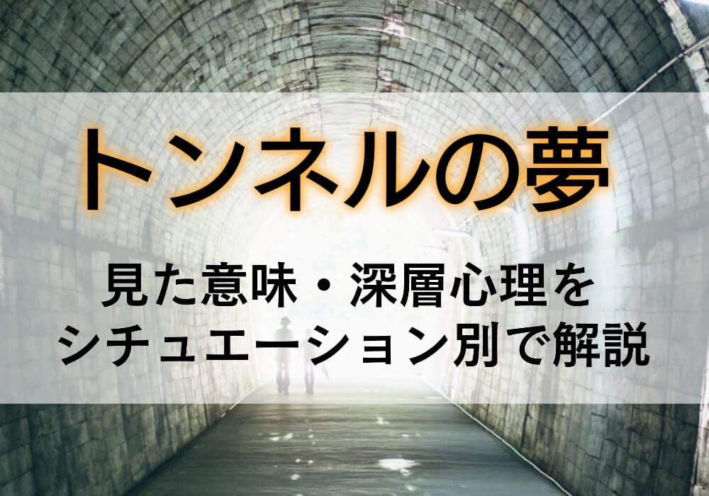 夢トンネル