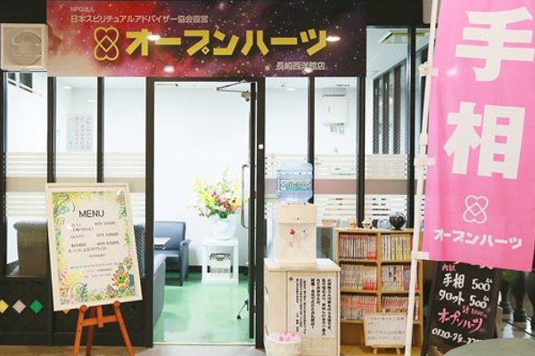 オープンハーツ長崎西洋館店