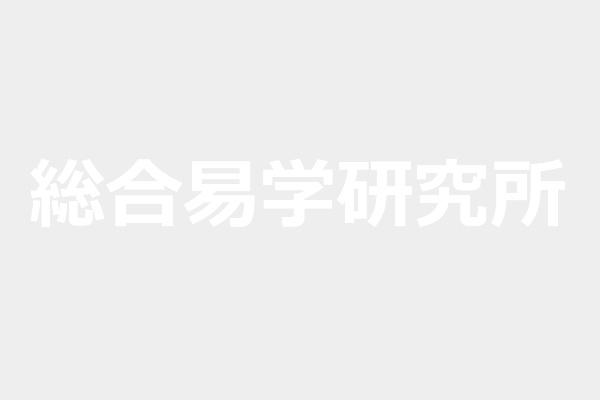 長崎「総合易学研究所」