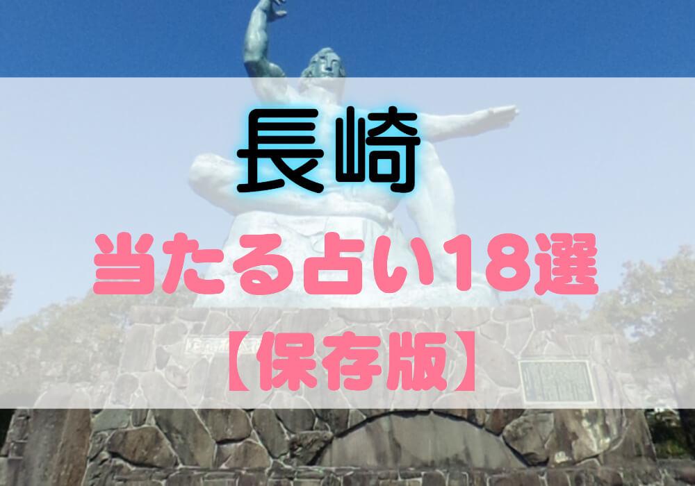 長崎当たる占い