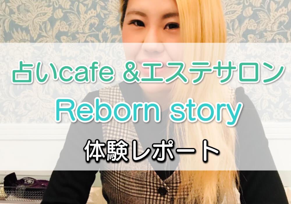 熊本の占いcafe「Reborn story」優華先生