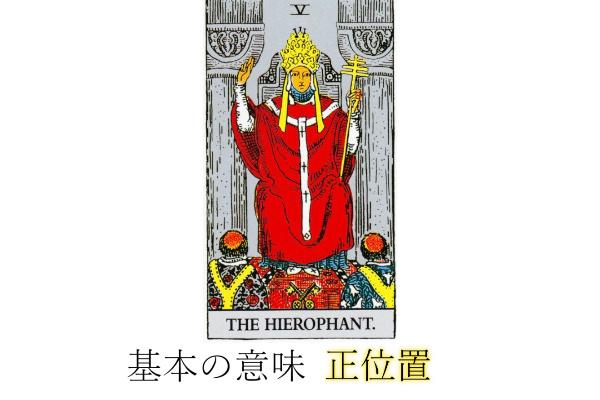 タロットカード法王基本意味正位置