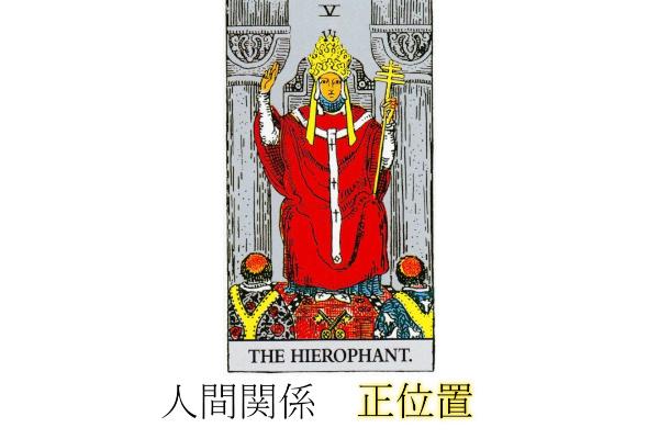 タロットカード法王人間関係正位置