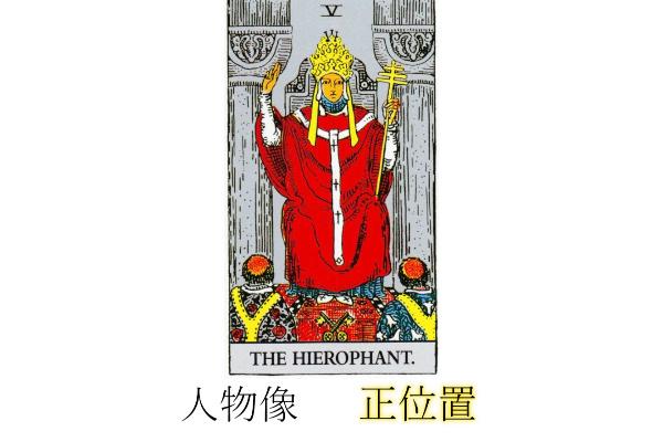 タロットカード法王人物像正位置