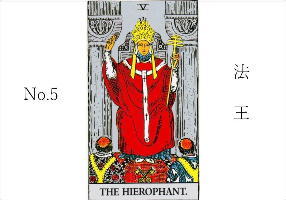 タロットカード法王