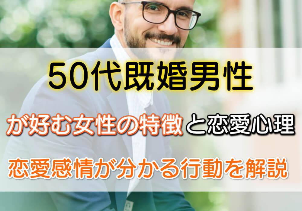 50代既婚男性が好む女性