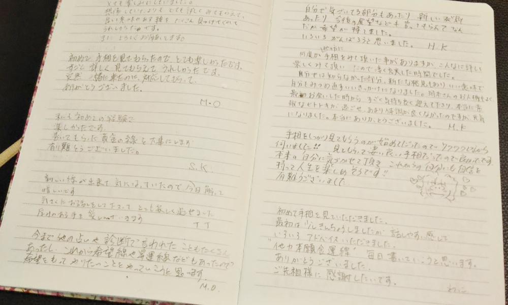 岡もっちゃんの感想ノート