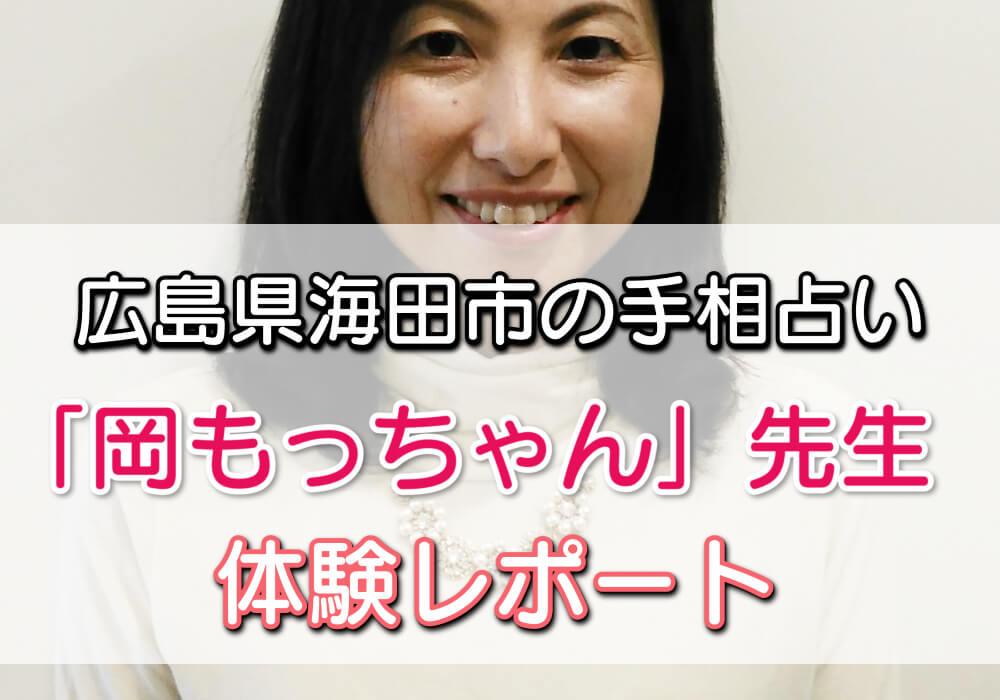 海田市手相占い「岡もっちゃん」先生