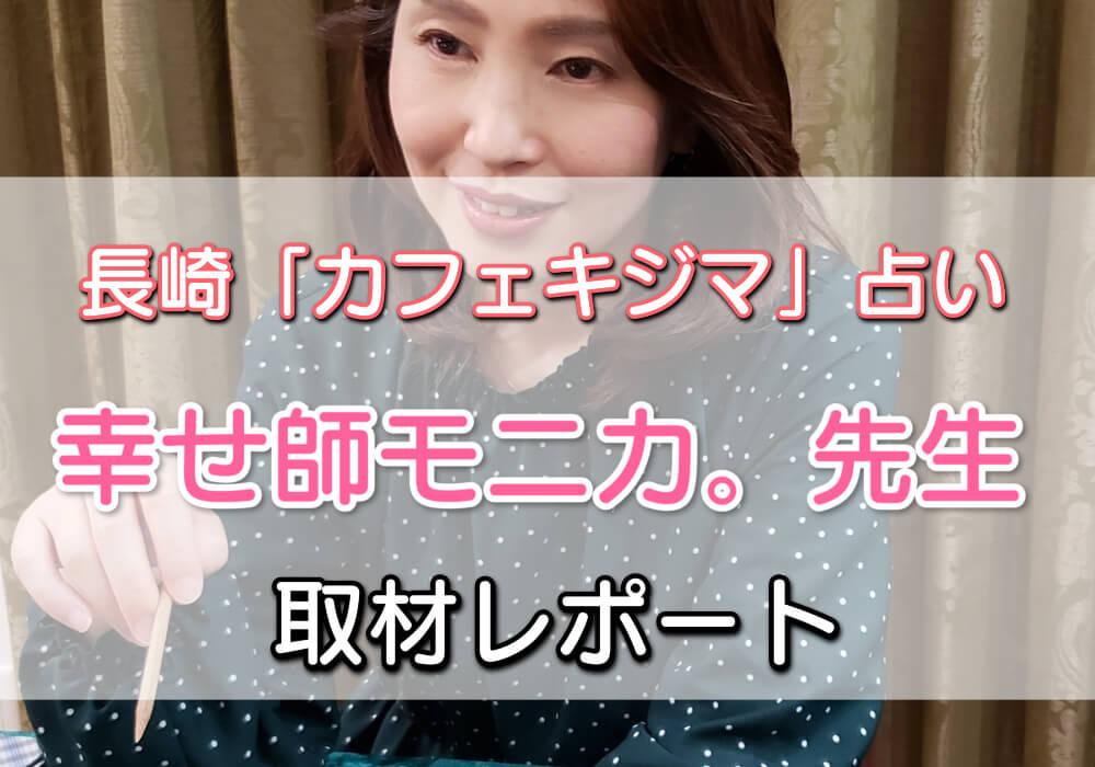 長崎カフェキジマ占い幸せ師モニカ