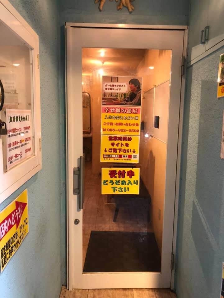 幸せ師の部屋入口