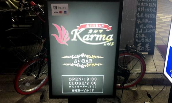 占い&バー Karma by 妖子