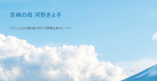 宮崎の母「河野きよ子」