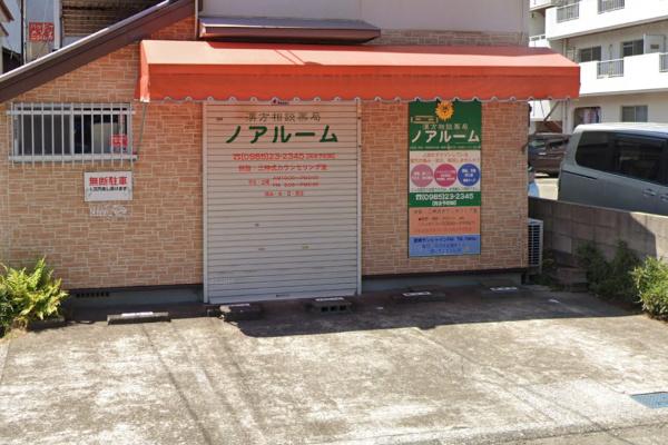 三神式カウンセリング室 ノアルーム