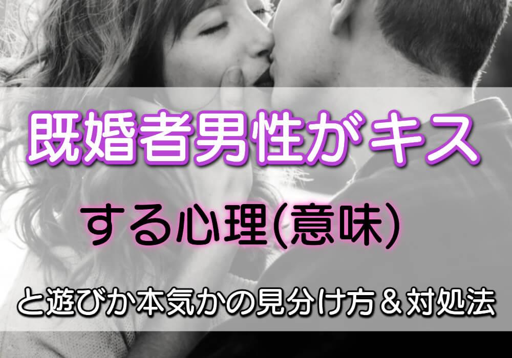 既婚者男性キス心理