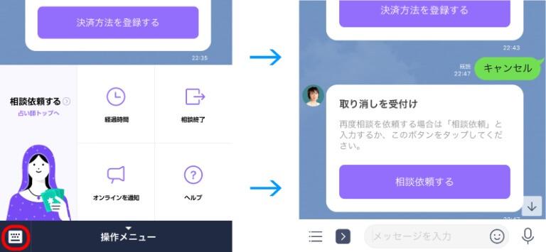LINEトーク占い(チャット相談)キャンセル
