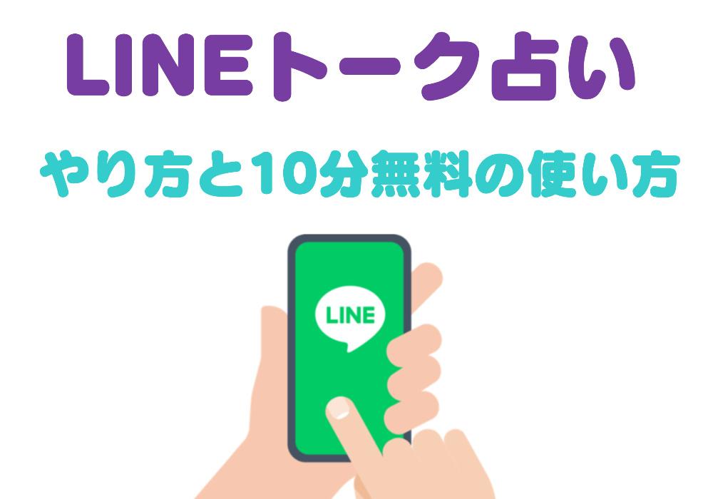【LINEトーク占いのやり方】と10分無料の使い方を完全ガイド