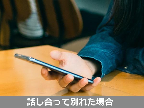 【話し合って別れた場合】冷却期間後、最初の連絡内容・アプローチ方法