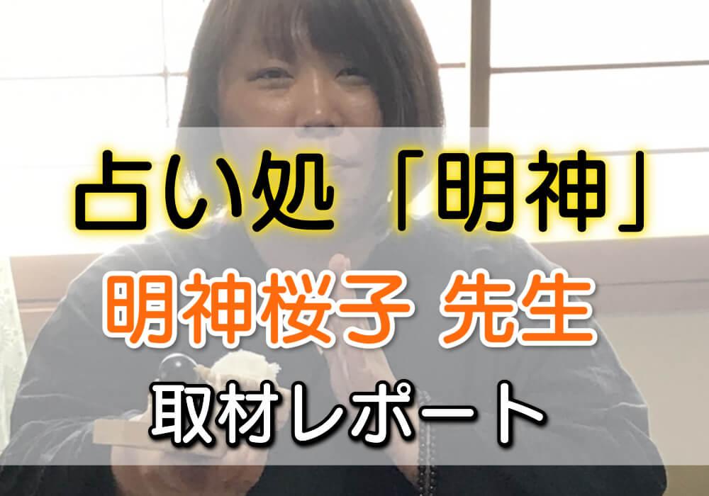 占い処「明神」明神桜子