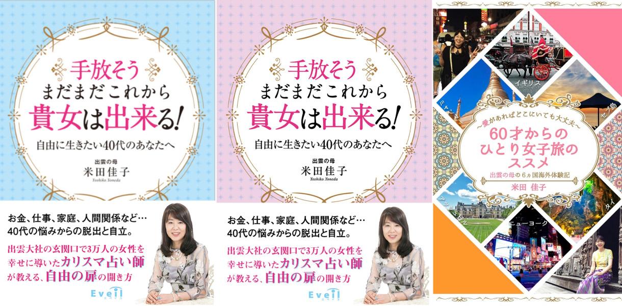米田 佳子 先生の本