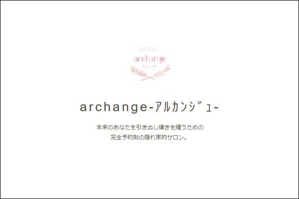 archange(アルカンジュ)