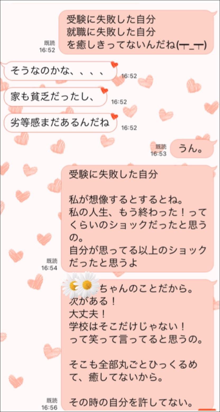 三澤リコLINE内容