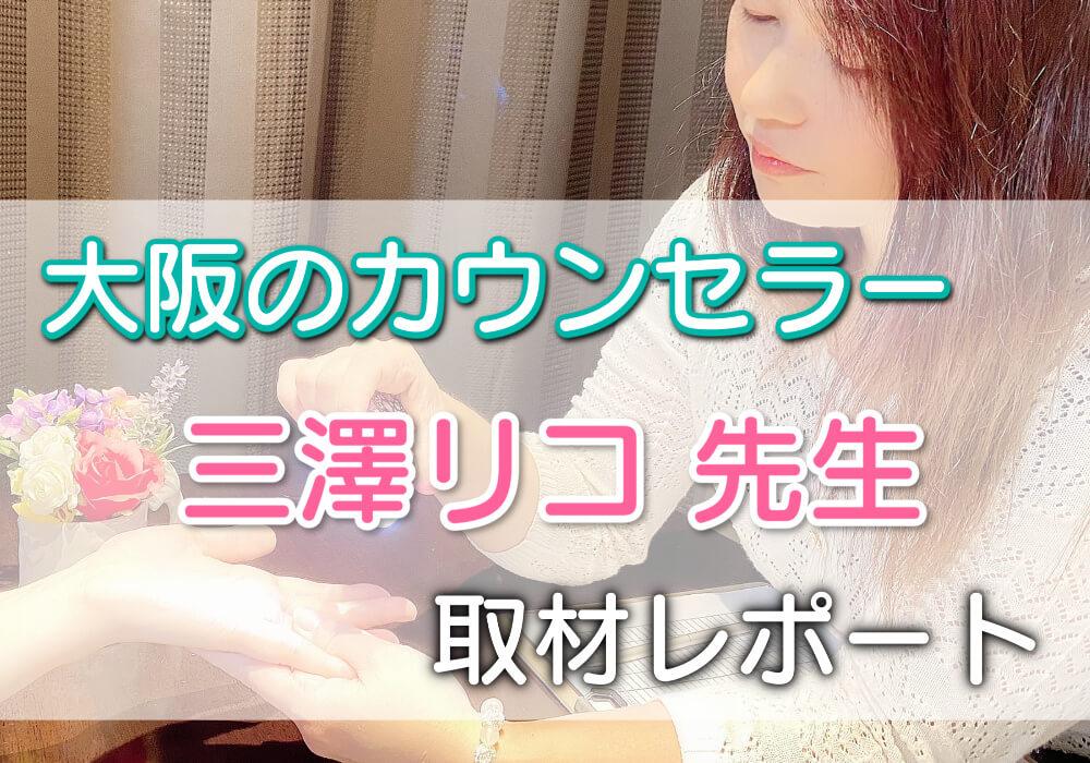 【大阪】夫婦問題解決カウンセラー・手相・レイキ「三澤リコ」先生