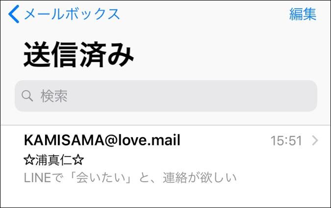 送信メール