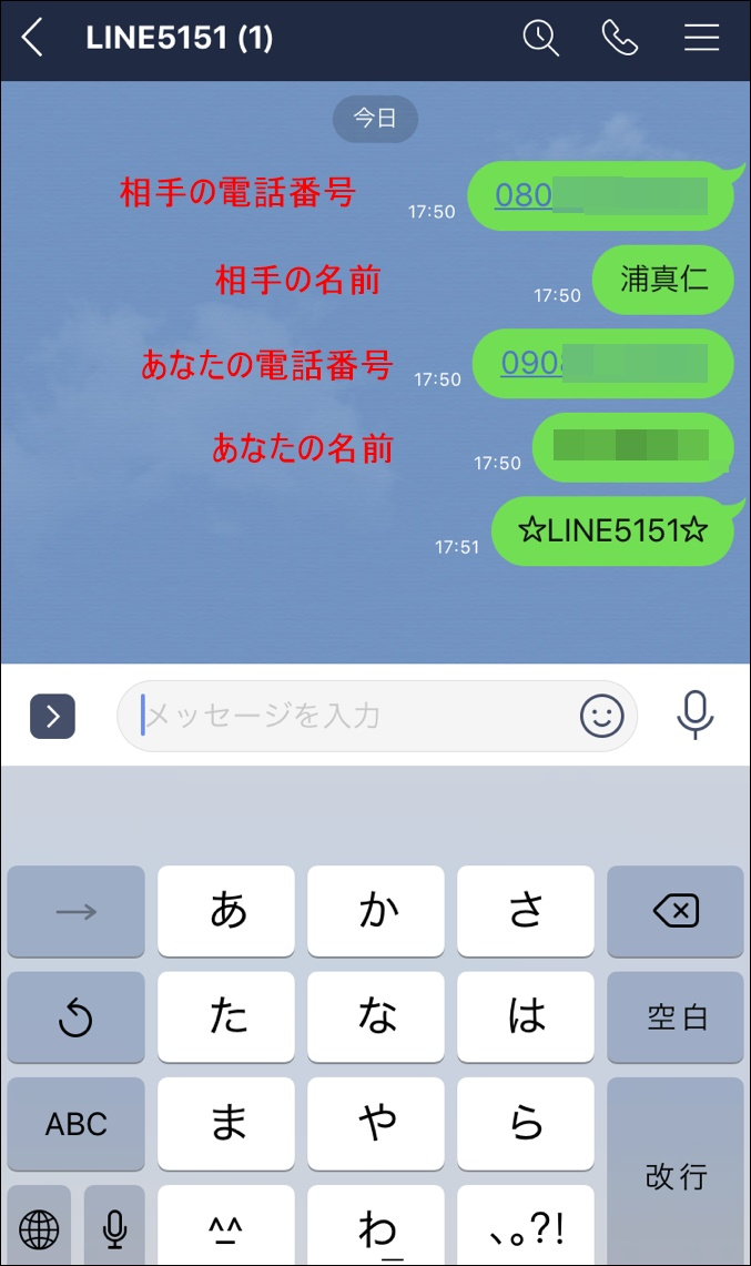 LINE5151やり方