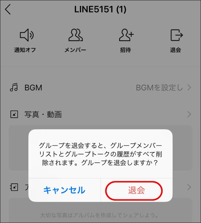LINE5151退会